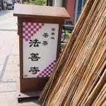 茶寮法善寺 -