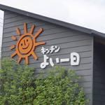 キッチンよい一日 - 福岡のお米屋さん『米一』さんがプロデュースするお店です。