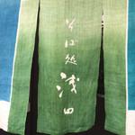 54387084 - 松本の景色に染められた暖簾♪