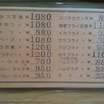 54387262 - 店内メニュー