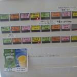 みんなの食堂 - 食券自販機