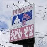 みの屋うどん 本店 -