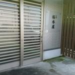 桜木屋 - 入り口