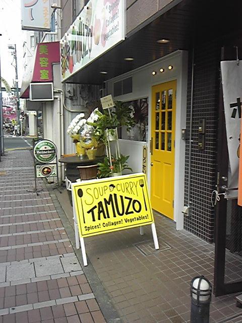 SOUP CURRY Tamuzo