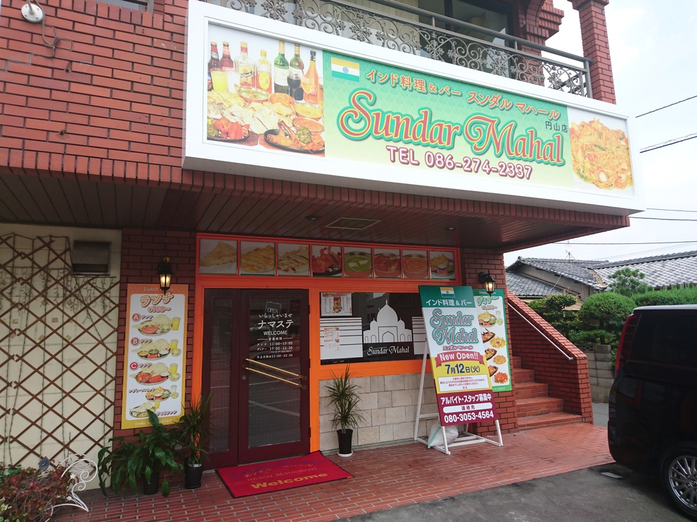 スンダルマハール 円山店
