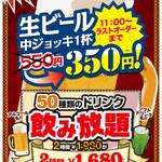 50種類のドリンク飲み放題!!