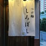 つけ麺 しろぼし - 店先('16/08/03)
