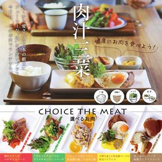 『肉汁三菜シリーズ』選べる肉料理に副菜やご飯付の健康ランチ♪