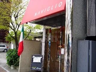 ナビリオ - 060426naviglio外観.jpg