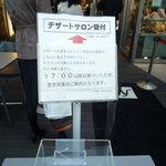 Toshi Yoroizuka - デザートサロンの受付方法はこちら☆