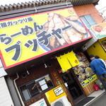 らーめんブッチャー 函南店 -