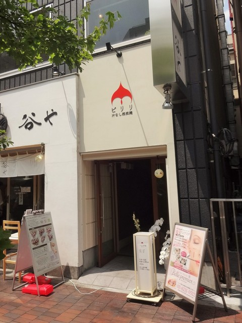 汁なし担担麺ピリリ - 新大橋通り沿い「谷や」の2階
