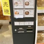 北海道牛乳カステラ - 券売機