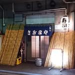 54417883 - 横浜中央卸売市場 寿司 さがみや