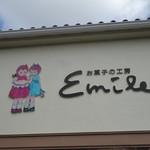 エミール -