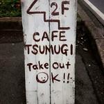 ツムギ - 看板