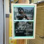 54423943 - 【2016.8.4(木)】店舗入口にあるメニュー