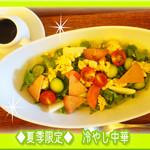 菜食健美 - 夏季限定◆ベジ冷やし中華◆