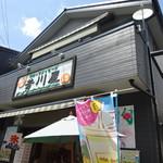 芳川屋 - 2016.08