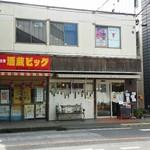 Re Cafe -