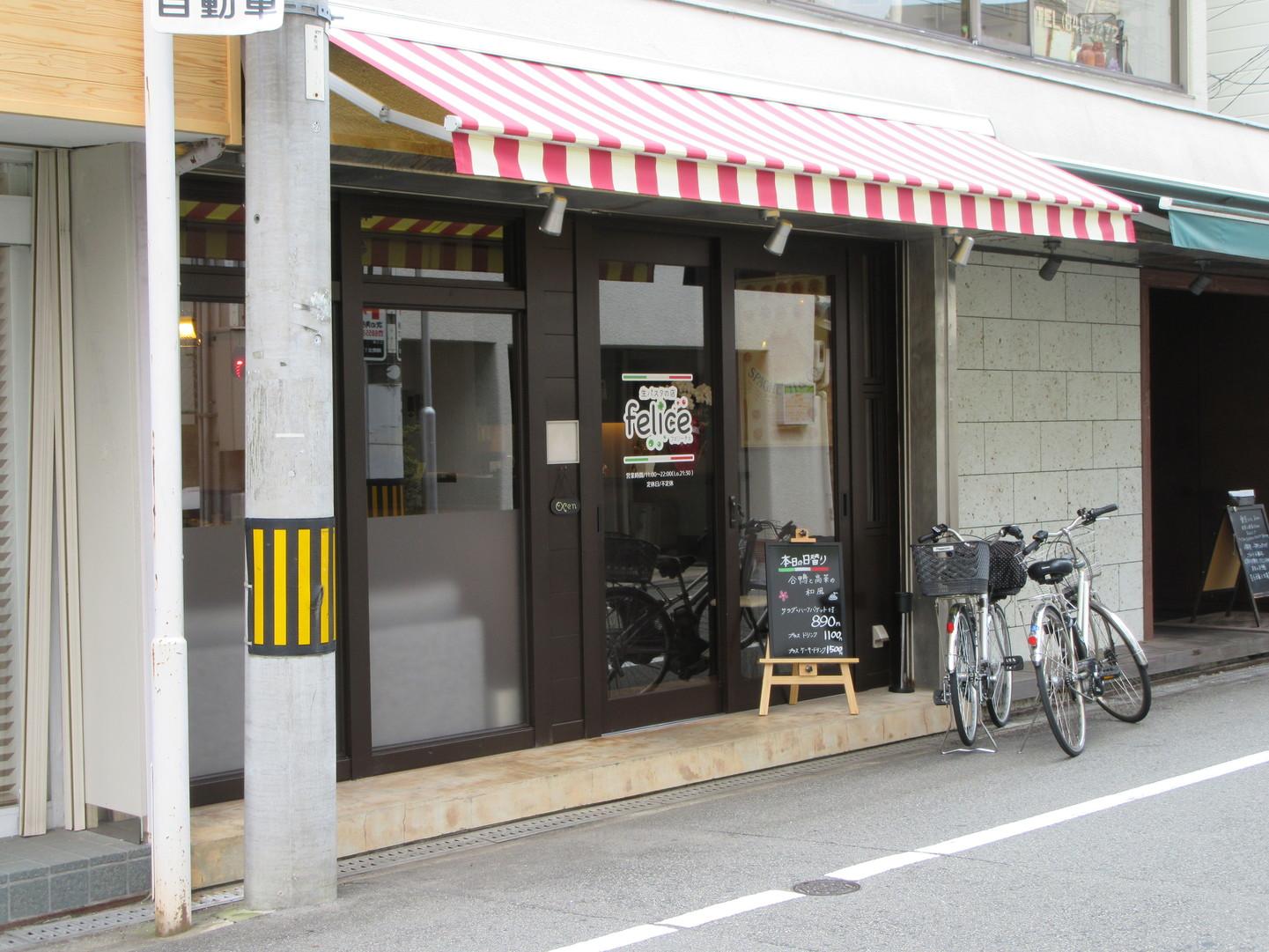 生パスタの店 フェリーチェ