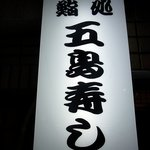 五島寿し - お店の看板です。 鮨処 五島寿し って書いていますね。 このお店、実は行くのが初めてなんです。 何の下調べもしないで入りました。 店名に惹かれて。 長崎県の五島をイメージしてね。