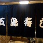五島寿し - お店の入口です。 って、いうか暖簾です。 間口一杯に掛かっています。 五島寿しって書いています。 迫力ありますね。 さあ、入店しましょう。