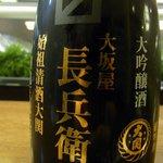 五島寿し - で、お店の人がお勧めの、このお酒が出てきました。 大吟醸酒 大阪屋 長兵衛 始祖清酒大関 開業正特元年です。 正徳元年(1711年)に創醸した大関の初代当主の大阪屋長兵衛さん。 その古き時代から長年受