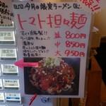 節系とんこつらぁ麺 おもと - H28年8月の限定品です