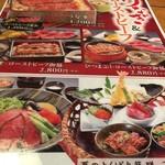 和食処 まさご - お勧めメニュー
