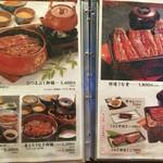 和食処 まさご - 鰻メニュー