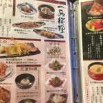 和食処 まさご - メニュー