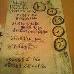 54442628 - メニュー表②(トッピング)