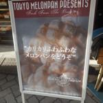 東京メロンパン - 立看板