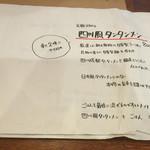 麺屋とうじ - メニュー