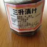 とよころ物産直売所 - 料理写真:三升漬け320円