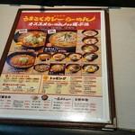 麺屋ここいち -