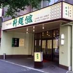 料麺館 - 大久保にある名物中華店!