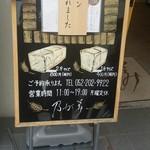 高級「生」食パン 乃が美 - この日は売り切れ
