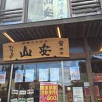 山安 - 入り口