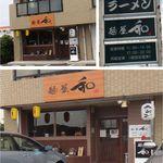 麺屋 和 - 麺屋 和(かず;岐阜県可児市)食彩品館.jp撮影