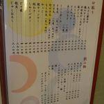 手打ちめん処 しら川 - メニュー手打ちめん処 しら川(愛知県豊田市)食彩品館.jp撮影