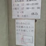 桝田商店 - 外観
