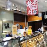 銀座 縁 - 松坂屋B1のお店です