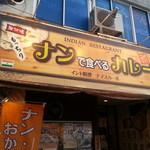 54472614 - ナンで食べるカレー(キッパリ)