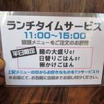 54475034 - 店内の表示