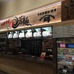 芳麺 - ここ芳麺もメニューが変わったりします。埼玉生まれの私は高校生の頃弓削多さんに実は大変お世話になっています。