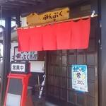 ぶんぶく茶屋 - 入口