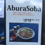 54486370 - 160802東京 神勢。 AburaSobaメニュー