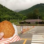カフェ&レストラン アルプスホルン - 飛騨牛コロッケ220円